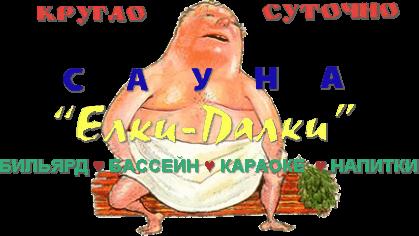"""САУНА """"ЁЛКИ-ПАЛКИ"""""""